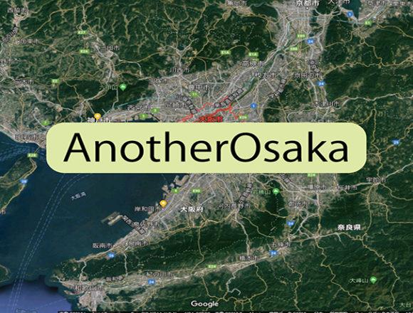 AnotherOsaka(アナザー大阪)という考え方