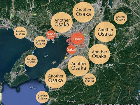 上方文化「大坂」を支えたのはAnotherOsaka?
