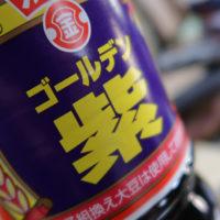 ゴールデン紫,フンドーキン醤油株式会社,万能