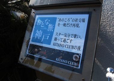 北野クラブ,おとな旅神戸,ダンス