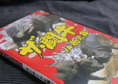 徳之島,ザ・闘牛,DVD