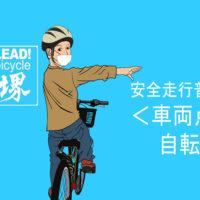 堺市自転車利用推進委員,さかい自転車リーダー,講習