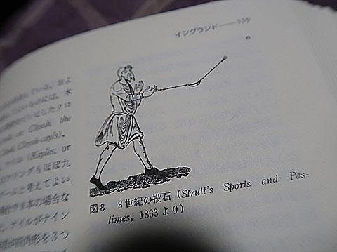アウトドア,世界のあそび,民族遊戯大事典