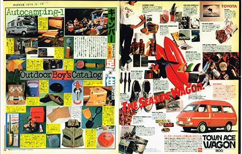 POPEYE創刊,1976,アウトドアブーム,日本